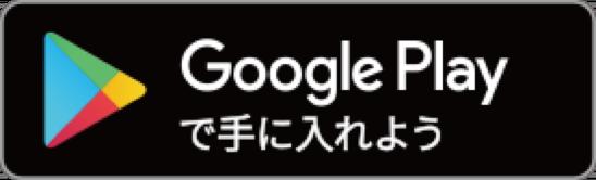 GooglePlayストア